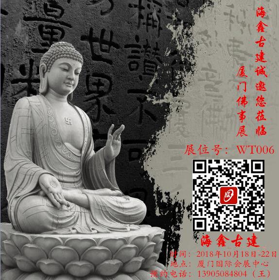 海鑫WT006/第十三届厦门佛事展欢迎您!